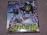 Transformers D-13: Starscream &amp; BB Beast Era (Takara)